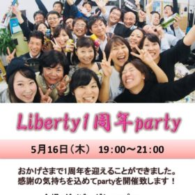 Liberty1周年partyポスターのサムネイル