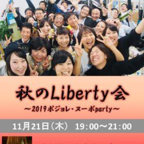 秋のLiberty会ポスターのサムネイル