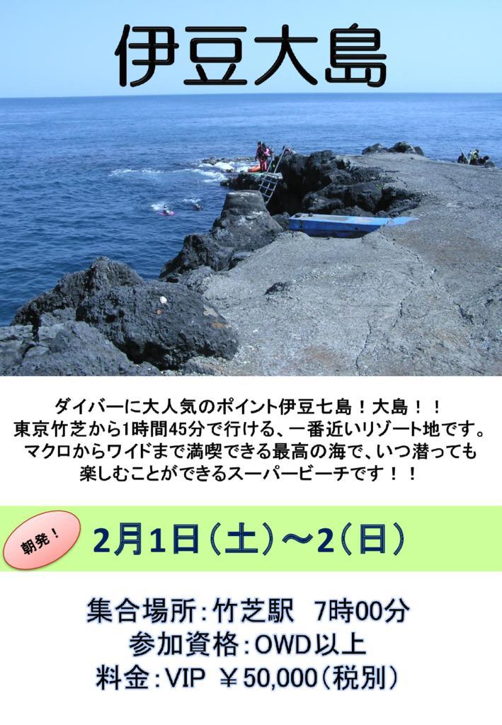 伊豆大島ポスター②のサムネイル