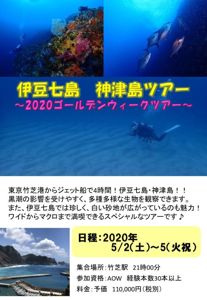 神津島ポスターのサムネイル
