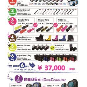 ダイバー応援キャンペーン軽器材(お客様用)のサムネイル