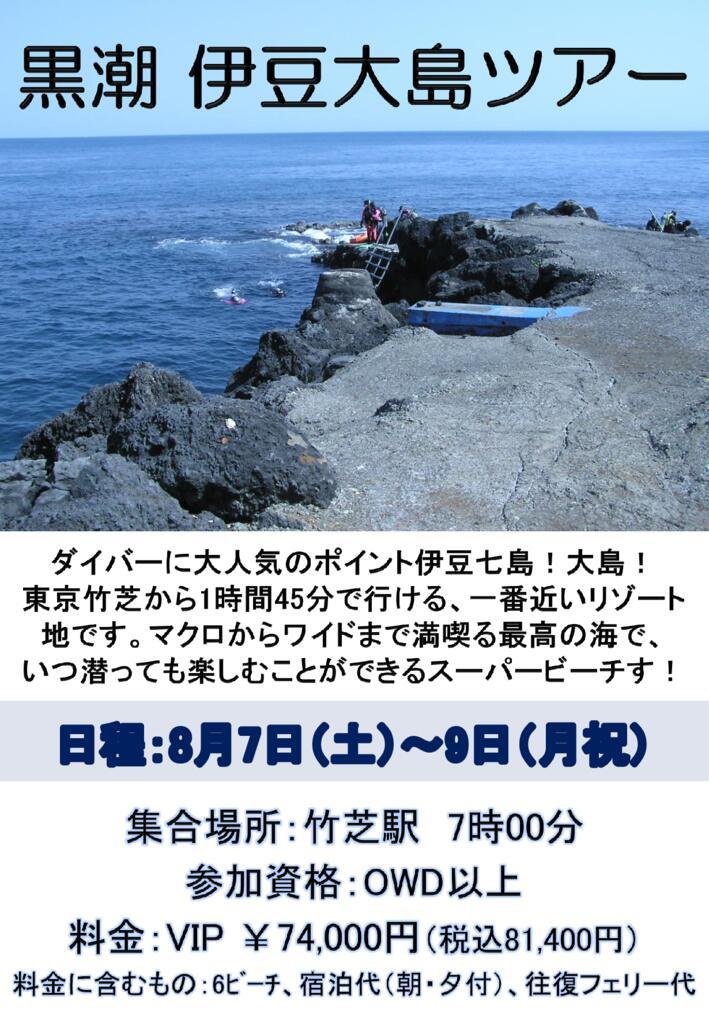 お盆伊豆大島ポスターのサムネイル